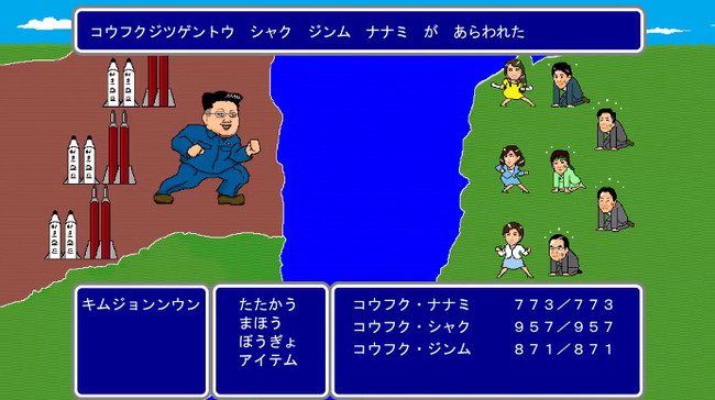 幸福実現党 幸福の科学 非公式クリエイターチー北朝鮮  動画 RPGに関連した画像-31