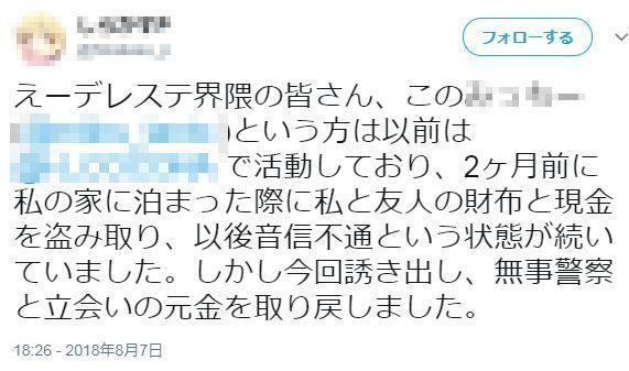 ツイッター 財布 盗難事件 犯人 出会い厨 梅田 解決に関連した画像-14