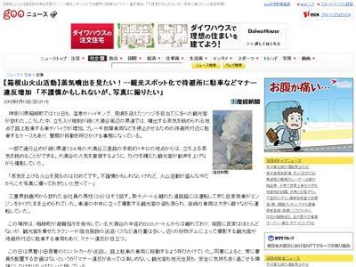 箱根山 火山 民度 マナー違反に関連した画像-02