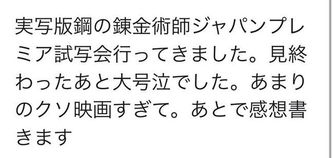 鋼の錬金術師 実写 映画 批判 号泣に関連した画像-04