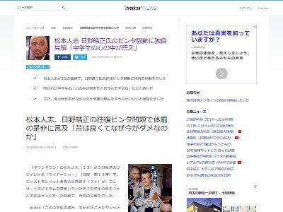 松本人志 体罰 失敗作 大人 指導に関連した画像-02