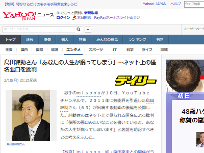 島田紳助 misono ネット民 匿名 悪口に関連した画像-02