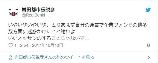 けものフレンズ2 岩田俊彦 細谷P 炎上に関連した画像-09