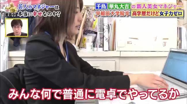 エクセル リケジョ 高学歴 電卓 SUM関数 マネージャー 吉本に関連した画像-07