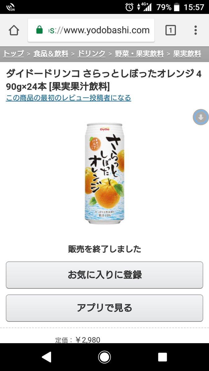 さらっとしぼったオレンジ 生産終了 ダイドーに関連した画像-02
