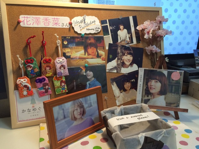 花澤香菜 生誕祭 誕生日 ざーさんに関連した画像-04