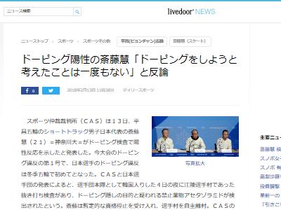 平昌冬季五輪 オリンピック 斎藤慧 ドーピング 陽性 否定に関連した画像-02