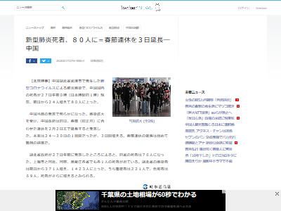 中国コロナ肺炎連休延長に関連した画像-02