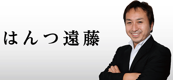 【大炎上】元AKB48のラーメン店主にセクハラしていたジャーナリストがブログに長文を投稿→内容が気持ち悪すぎてネット民戦慄・・・