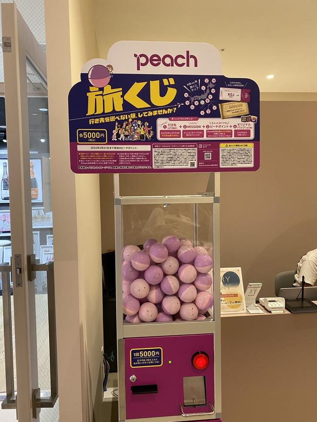 peach 旅くじ ガチャ チケット 飛行機 ランダム 日本 に関連した画像-02