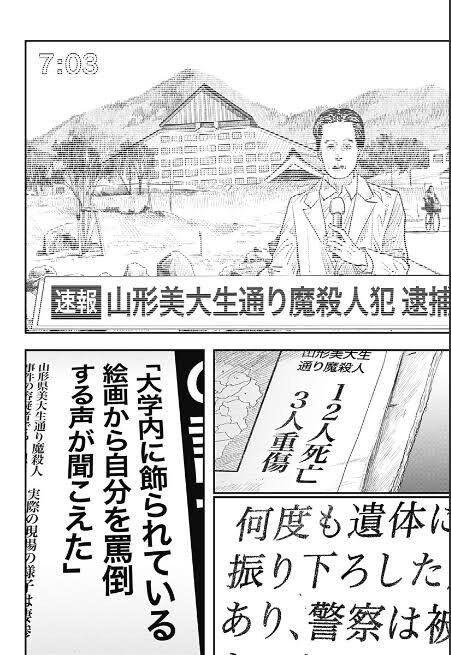 チェンソーマン 藤本タツキ 読切漫画 ルックバック 偏見 差別 助長 修正 京アニに関連した画像-04