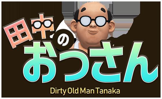 田中のおっさん 大塚明夫 ゲームは時間の無駄 小島秀夫 メタルギアソリッドに関連した画像-01