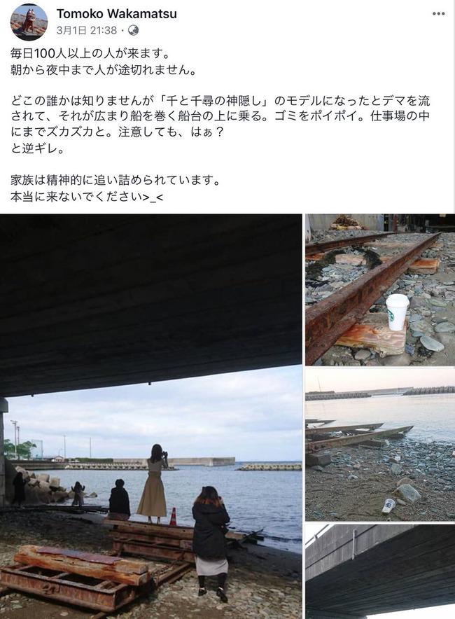 下灘駅 インスタ映え 写真 線路 海へ続く線路 千と千尋の神隠し Instagramに関連した画像-04