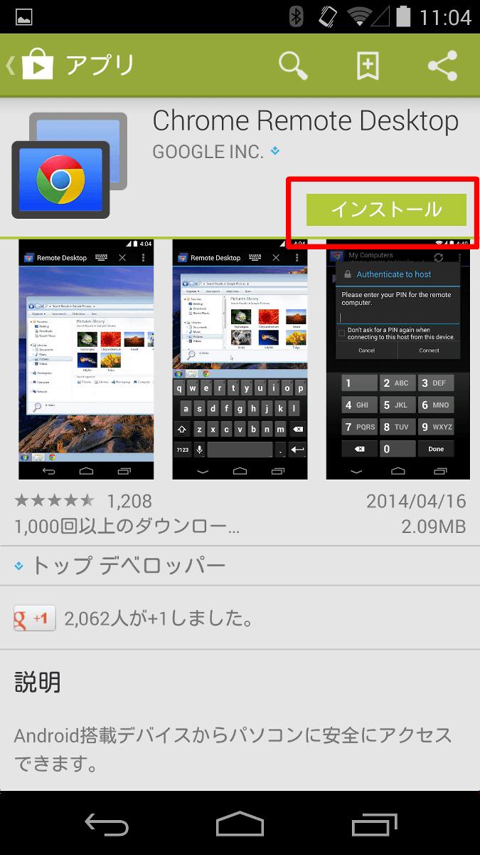 Android クローム拡張機能 艦これに関連した画像-03