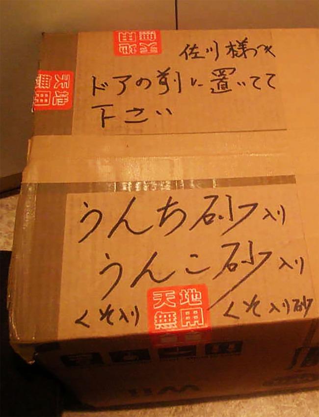 配達 糞 盗難 置き配 宅配 食品 配達 防止 アイデアに関連した画像-03