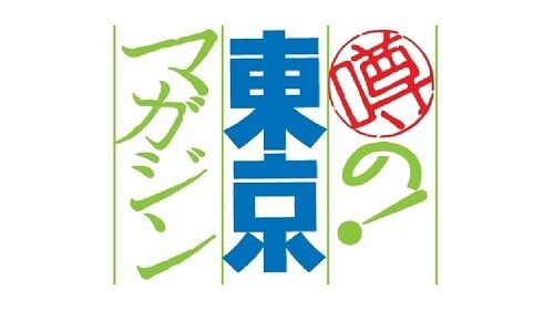 噂の!東京マガジン 終了 長寿番組 TBSに関連した画像-01
