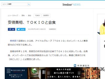 TOKIO 安倍首相 会食 ピザに関連した画像-02