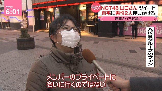 NGT48 アイドル ファン 山口真帆に関連した画像-03