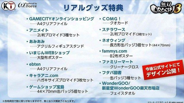 無双OROCHI3 発売日 コーエーテクモゲームスに関連した画像-09