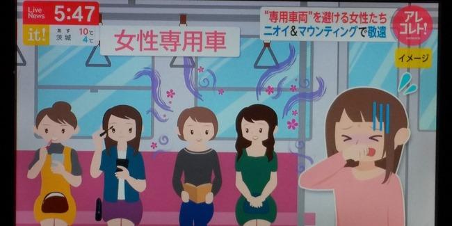 女性専用車両 乗りたくない 女性 電車 ニオイ 化粧に関連した画像-02