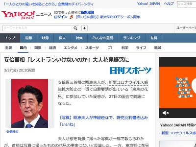 安倍首相 安倍昭恵夫人 花見 桜を見る会 逆ギレに関連した画像-02