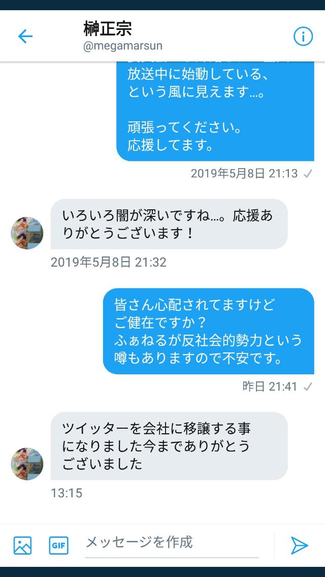 榊正宗 失踪 東北ずん子に関連した画像-02