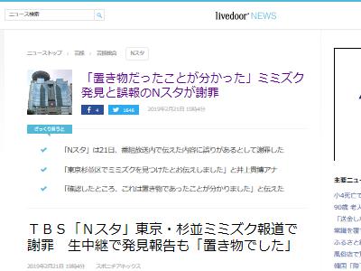 ミミズク TBS 誤報 東京 杉並区 置物 Nスタに関連した画像-02