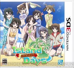 islanddays_01_cs1w1_300x
