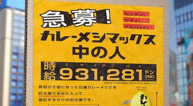 カレーメシ 日清 募集 アルバイトに関連した画像-01