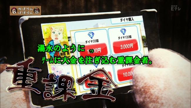 ネトゲ ネトゲ廃人 NHK 特集 ねほりんぱほりんに関連した画像-04