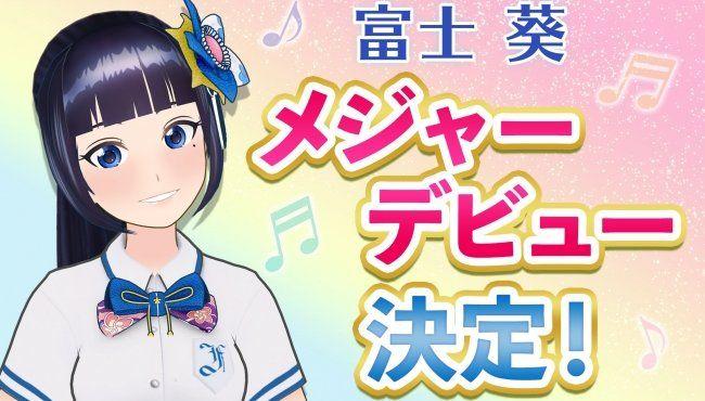バーチャルYouTuber 富士葵 メジャーデビューに関連した画像-01