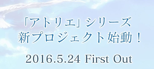 ガスト アトリエシリーズ 新作 ティザーサイト ツイート フィリスのアトリエ お漏らしに関連した画像-01