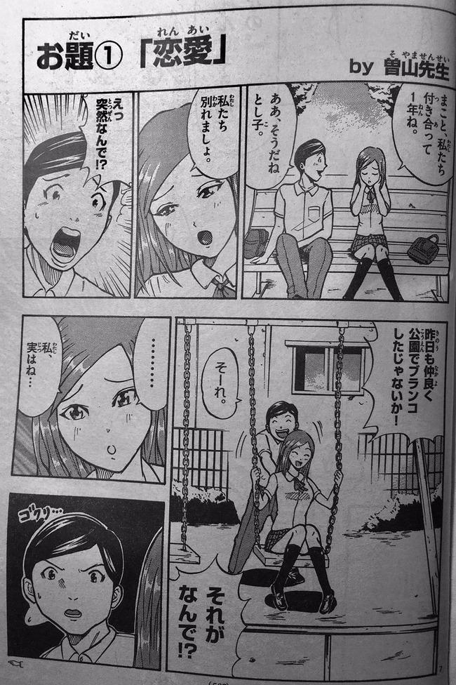 でんじゃらすじーさん 友人 漫画 曽山一寿に関連した画像-04