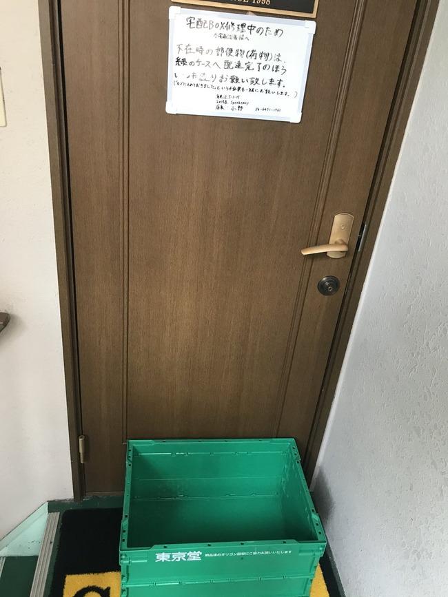 宅配ボックス 偽物 窃盗 手口に関連した画像-02