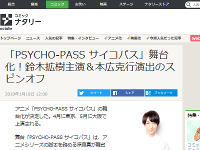 PSYCHO-PASS サイコパス 舞台化 鈴木拡樹 本広克行に関連した画像-02