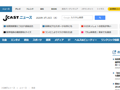 小池百合子 都知事 大学生 都立大 首都大学東京 引っ越し 転入 自粛に関連した画像-02