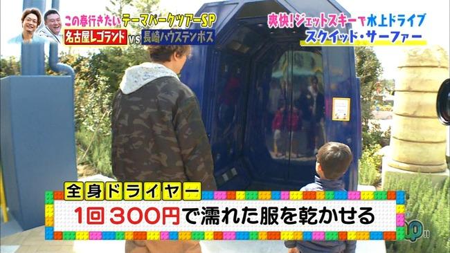 レゴランド 水 アトラクション ボッタクリ 300円 ドライヤー スクイッドサーファー に関連した画像-04