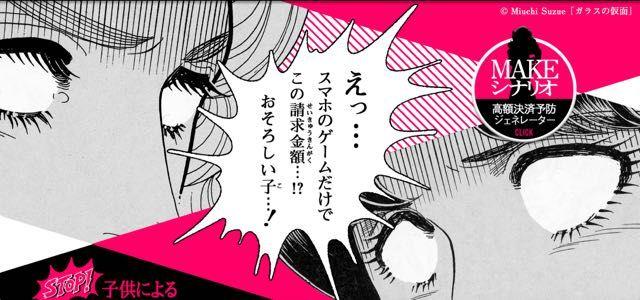 ピョコタン スマホ ガチャ 射幸心に関連した画像-01