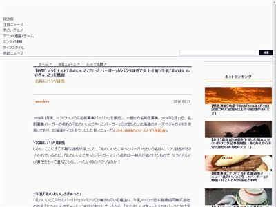 マクドナルド 名前募集バーガー パクリ 炎上 牛乳 北海道に関連した画像-02
