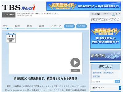 渋谷駅 みずほ銀行 爆弾 英国籍 安倍総理 ナンバー2に関連した画像-02