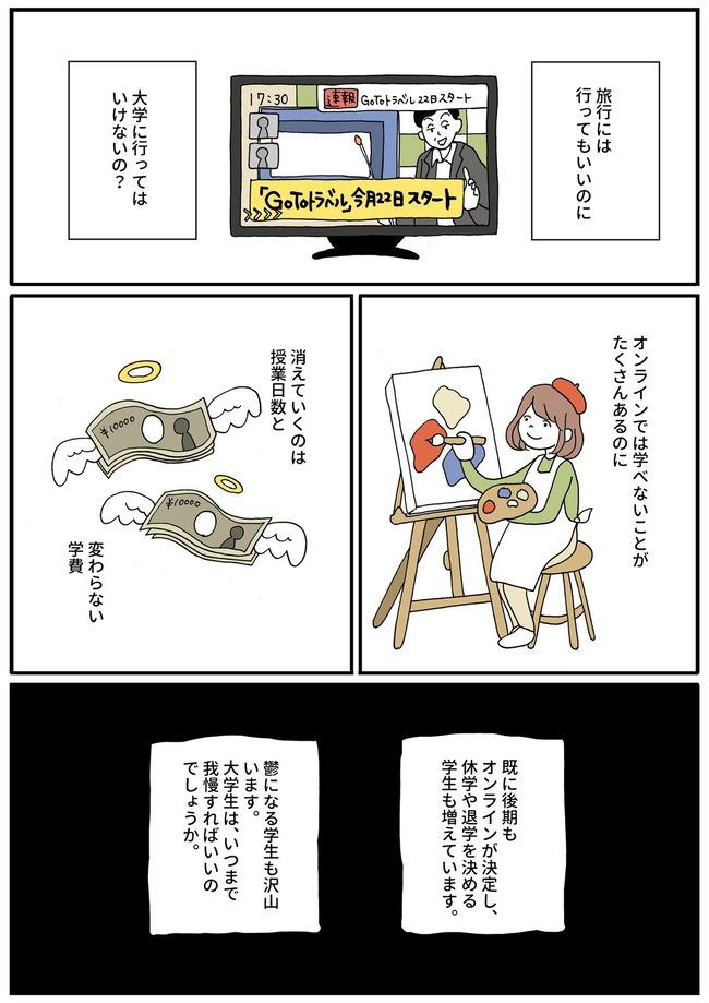 大学生 オンライン授業 新型コロナに関連した画像-05