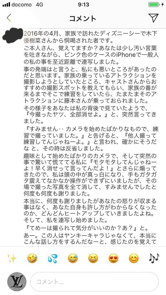 木下優樹菜 一般人 恫喝 ヤンキーに関連した画像-02