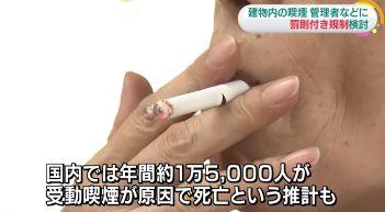 タバコ 喫煙 禁煙 罰金 罰則 に関連した画像-01