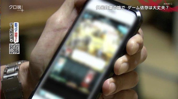 NHK クローズアップ現代 ゲーム依存 グラブル に関連した画像-01