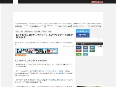 おそ松さん スマホゲーム ブラウザゲームに関連した画像-02