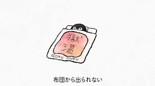 打首獄門同好会 布団の中から出たくない 中国に関連した画像-01