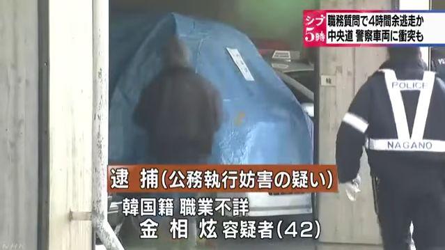 韓国籍 暴走 逮捕に関連した画像-01