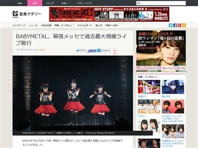 ベビーメタル BABYMETAL ライブ アイドル メタル 幕張メッセ さいたまスーパーアリーナに関連した画像-02