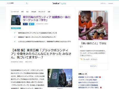 東京オリンピック ボランティア 宿泊先に関連した画像-02