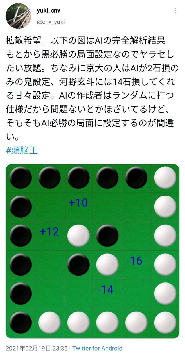 日本テレビ 河野玄斗 オセロ 東京大学 医学部 天才 頭脳王 人工知能 AI に関連した画像-04